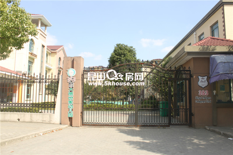 昆山市三之三大德世家幼儿园(民办)