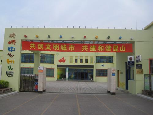 昆山市花桥中心幼儿园