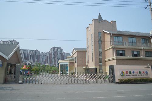 昆山市张浦中心幼儿园
