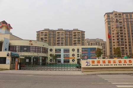昆山市张浦镇第二幼儿园