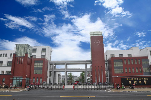 昆山市蓬朗中学