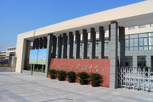 昆山高新区汉浦中学