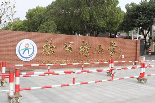 昆山市徐公桥小学