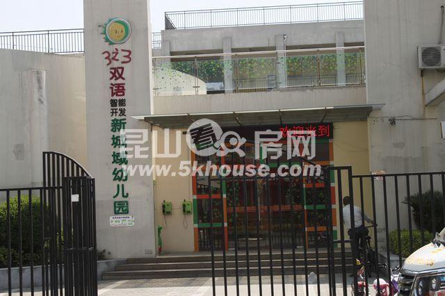 昆山三之三新城域幼儿园(民办)