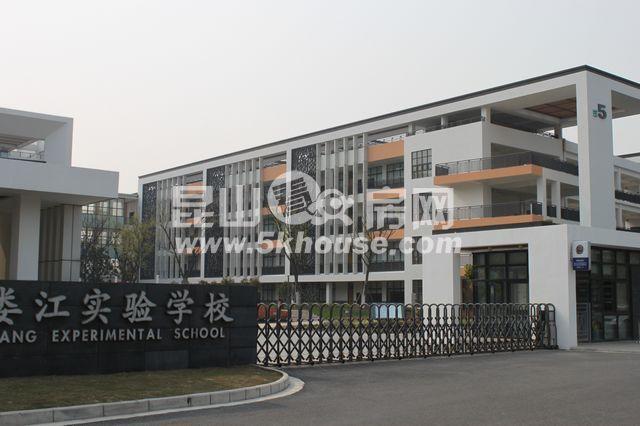 昆山市娄江实验学校小学部