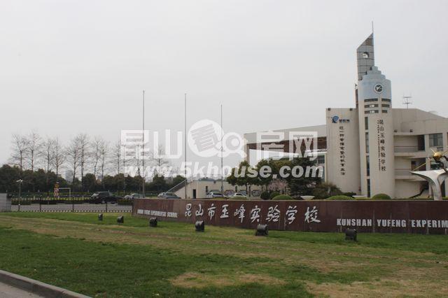 昆山市玉峰实验学校
