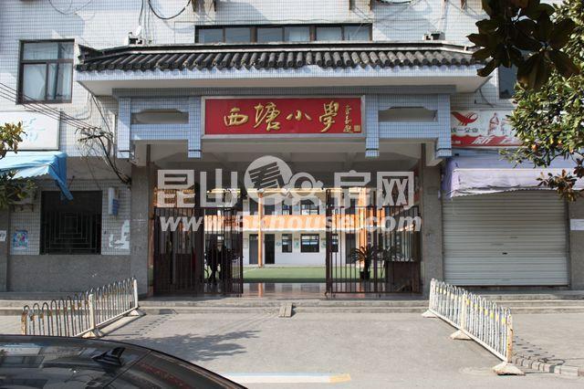 昆山高新区西塘实验小学(新校区)