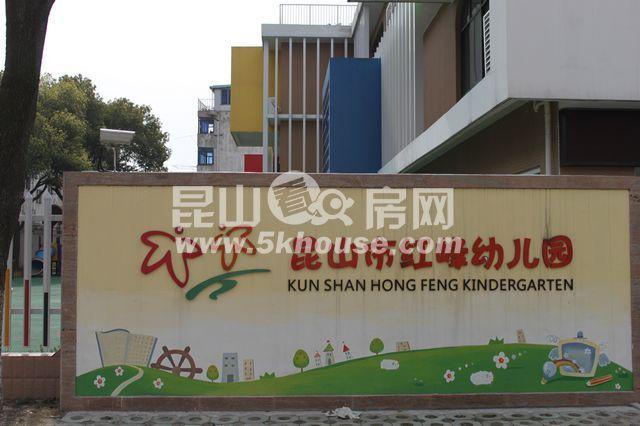 昆山市红峰幼儿园