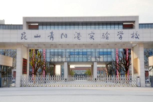 昆山经济技术开发区青阳港学校小学部