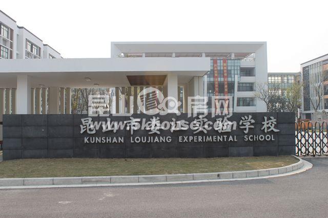 昆山市娄江实验学校初中部
